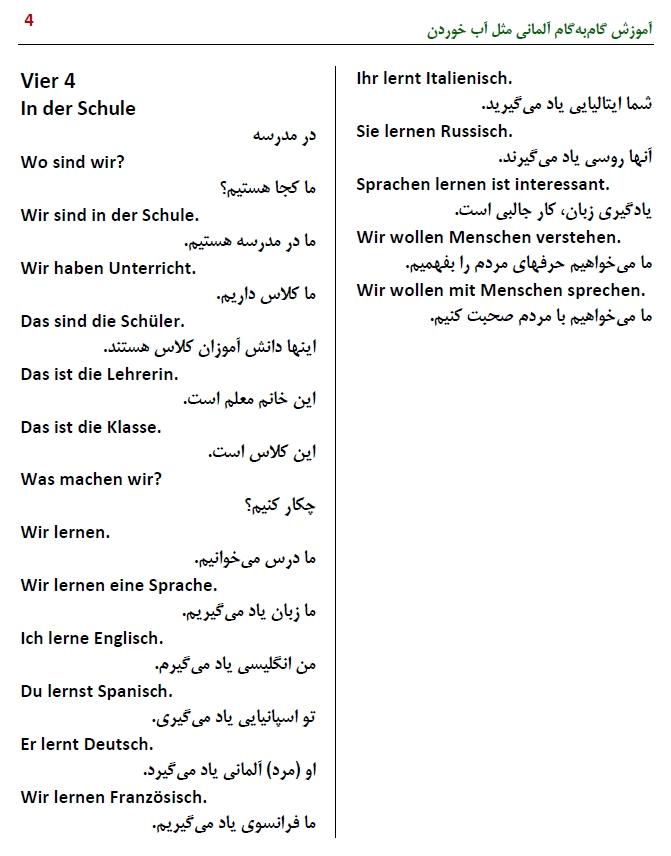 دانلود PDF نمونه رایگان درس 4 از مجموعهی آموزش صوتی گام به گام مکالمه آلمانی مثل آب خوردن