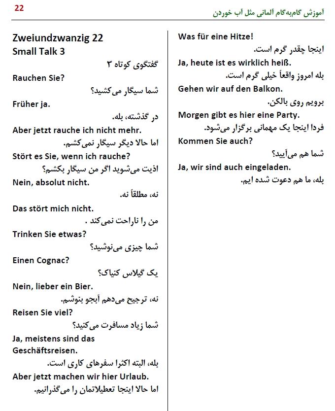 دانلود PDF نمونه رایگان درس 22 از مجموعهی آموزش صوتی گام به گام مکالمه آلمانی مثل آب خوردن